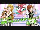 【ミリシタ実況】失敗したら10連ガシャ!初見フルコンボチャレンジ! part65【G♡F】