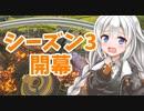 【 APEX 】シーズン3【 2 4 】