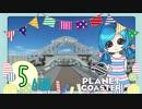 【PlanetCoaster】好きなものいっぱい遊園地 part5-A-【ゆっ...