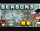 【APEX LEGENDS】#25 ほとんど別ゲーのシーズン3で初ちゃんぽん!【ゆっくり実況】