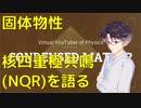 核四重極共鳴(NQR)入門【固体物性】【VRアカデミア】