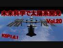 【KSP1.6.1】未来科学で太陽系開発Vol.20【ゆっくり実況】