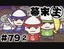 [会員専用]幕末生 第79回②(ゾンビゲームSP)