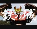 [コマ撮り] 鉄の城 マジンガーZとトランスフォーマーの夢の対決!!燃えるアニキの『Zのテーマ』バージョン!