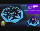 【折り紙】魔方陣(っぽいもの)