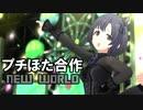 プチほた合作/NEW WORLD