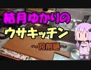 【VOICEROIDキッチン】結月ゆかりのウサキッチン ~刀削麺~