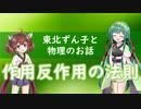 東北ずん子と物理のお話013【作用反作用の法則】