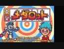 【TAS】真型メダロット クワガタver 1/2【GBA】