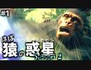 【猿S2#1】人類通り越してもはや猿【Ancestors The Humankind Odyssey】