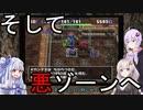【トルネコの大冒険3】完全クリアを目指して!part43【VOICER...