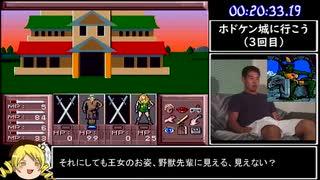 SFC版ドラッケンRTA_34分03秒_Part1/2