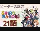 【海外の反応 アニメ】 SHIROBAKO 21話 アニメリアクション