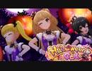 【デレステMV 1080p60】 Halloween♥Code × セクシーパンサーズ
