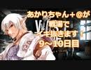 【This War of Mine】あかりちゃん+@が戦場でイキ抜きます! 9,10日目