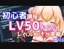 【PSO2】初心者講座レベリング編(中)「LV50~LV75の歩み」【オリキャラでVOICEROID解説】