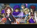的場梨沙 12歳の復讐劇 第5話 (ドラゴンクエスト5)