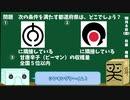 【箱盛】都道府県クイズ生活(127日目)