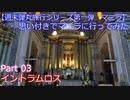 【週末弾丸旅行 マニラ編】 Part3 イントラムロス