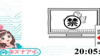 【キズナアイ】空気読み13問目でメチャクチャ焦る