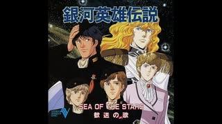 1994年07月20日 OVA 銀河英雄伝説(第3期) エンディング 「歓送の歌」(小椋佳)