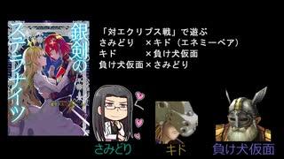 【銀剣のステラナイツ/肉声】素人が遊ぶTRPG #00 キャラ紹介編