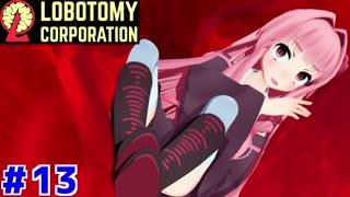 使い捨て主任茜ちゃんと新生琴葉ロボトミー社#13【Lobotomy Corporation】