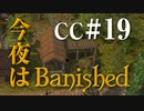 今夜はBanished CC#19 【Banished】