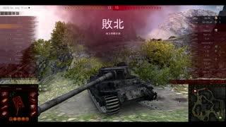 【WoT】惑星戦車兵のガバガバドイツ開発 Tiger(P)