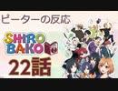 【海外の反応 アニメ】 SHIROBAKO 22話 アニメリアクション