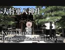 京都の大将軍八神社を参拝