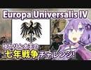 【EU4】ゆかりん大王の七年戦争チャレンジ!【プロイセン】
