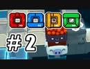 #2【二人実況】パズルゲーム「ロロロロ(rorororo)」を協力プレイ【ドフリーターズ】