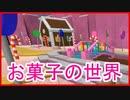 【ロブロックス】お菓子がたべたくなっちゃう夢の世界!Candy Obby実況【ROBLOX】