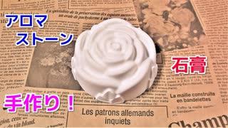 【アロマ グッズ作ってみた】100均の石膏でアロマストーンの作り方!