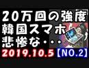 【海外の反応】韓国人「新型Galaxyは20万回の開閉に耐えられます」→悲惨な結果!台風18号も恐るべき…