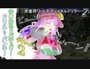 【東方MMD】神めーりん【新春系】