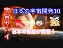 【ゆっくり解説】日本の宇宙開発の歴史 10