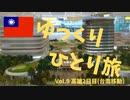【ゆっくり】ひとり旅台湾『台北・高雄_R0108』Vol.9