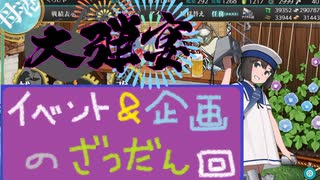 【艦これ】ほっぽ提督、大弾宴に参加する☆パート9【ラジオ回】