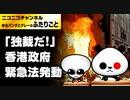 香港過激化!ついに緊急状況規則条例・覆面禁止条例発動!