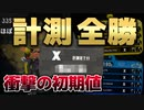【実況】N-ZAP愛好家のガチマッチ ウデマエX【Splatoon2】part112