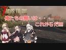 [7days to die]ゆかまきサバイバルその8