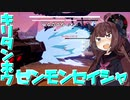 【DAEMON X MACHINA】きりたん砲全門斉射!!【VOICELOID実況プレイ】