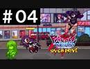 【実況】女子高生忍者が萌えを極めていく謎い格闘ゲーム #04【ファントムブレイカー:バトルグラウンド オーバードライブ】