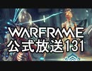 Warframe 公式放送131まとめ Ember Vaubanリワーク、新武器堀りシステム【字幕】