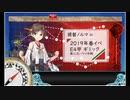 【2019春イベ】提督ノルマの艦これラジオ-E4甲ギミック【発動!友軍救援「第二次ハワイ作戦」】