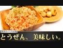 【一人暮らし男子が作る】トマトリゾットとホタテのバター醤油焼き