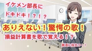 日本初!?損益計算書を覚える曲!!/初音ミク