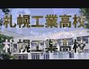 (札ポ) ロコ (ウ業高校) / なおとP